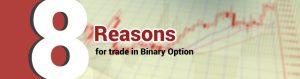 8 reasons for trade in BinaryOption